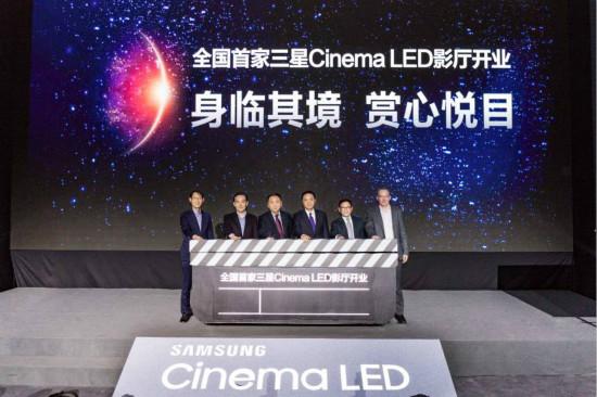 三星携手万达电影揭幕中国首块LED电影屏