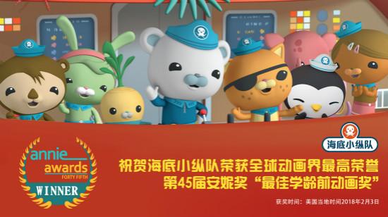 """《海底小纵队》获第45届安妮奖""""最佳学龄前动画奖"""""""