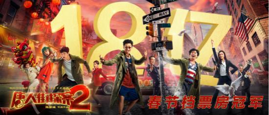 《唐人街探案2》票房破19亿 成春节档票房冠军