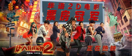 《唐人街探案2》成为华语2D票房冠军