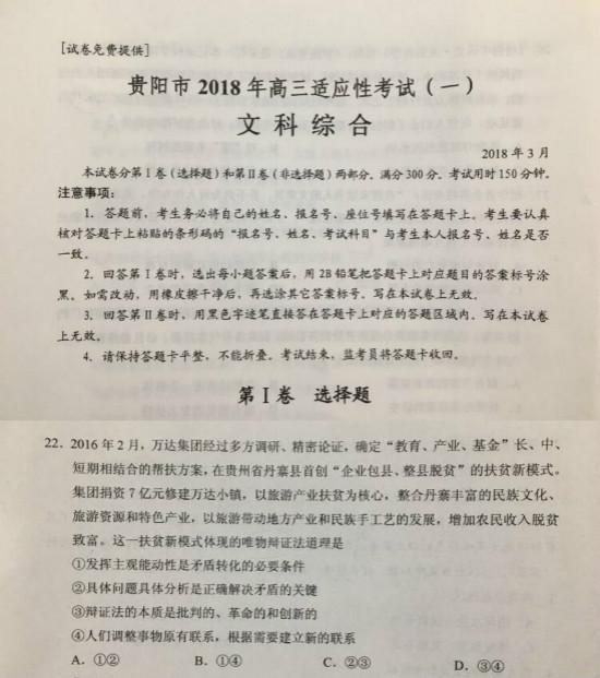 万达丹寨扶贫登上贵州高三文科考卷