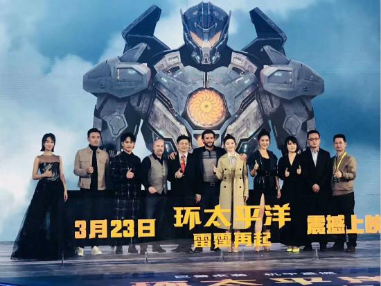 《环太平洋:雷霆再起》在京举办首映发布会
