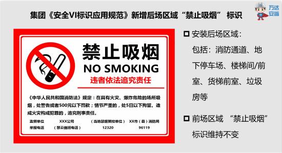 """集团发布经营场所后场区域""""禁止吸烟""""标识"""