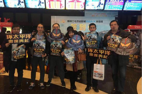 万达影城独家举办《环太平洋:雷霆再起》IMAX片段场