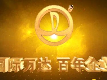 万达集团2018年宣传片