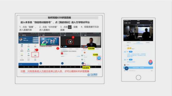 """万学微培训平台首次直播集团""""630讲堂"""""""