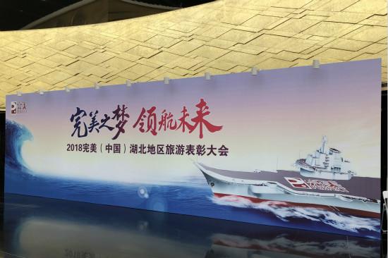 完美湖北分公司年度盛典在汉秀剧场举行