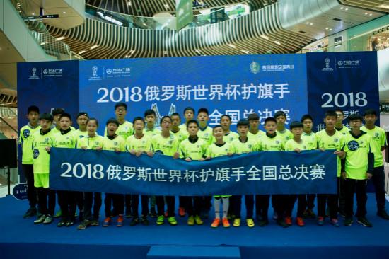 商管集团2018俄罗斯世界杯护旗手全国总决赛举行