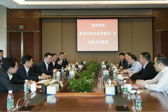 王健林董事长会见蚌埠市委书记一行