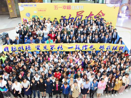 全国万达广场举行五一营销誓师大会