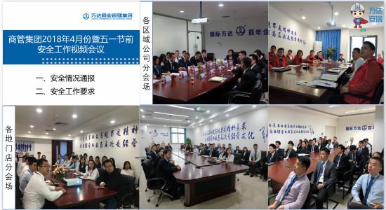 商管集团召开五一节前安全工作视频会议