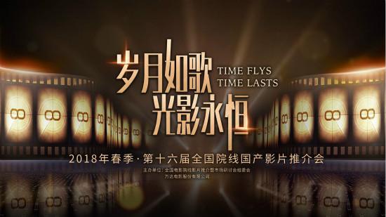 第16届全国院线国产影片推介会在青岛东方影都开幕