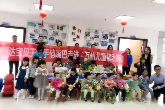 万州宝贝王举办儿童福利院公益行活动