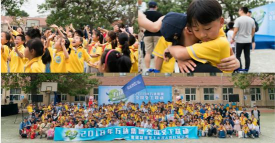 集团总部义工赴北京大兴打工子弟小学开展义工活动