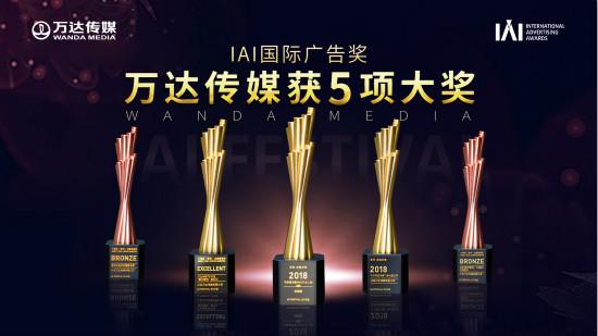 """萬達傳媒獲中國傳媒大學""""IAI國際廣告獎"""""""