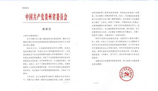 贵州省委省政府致集团感谢信 肯定万达丹寨扶贫成果