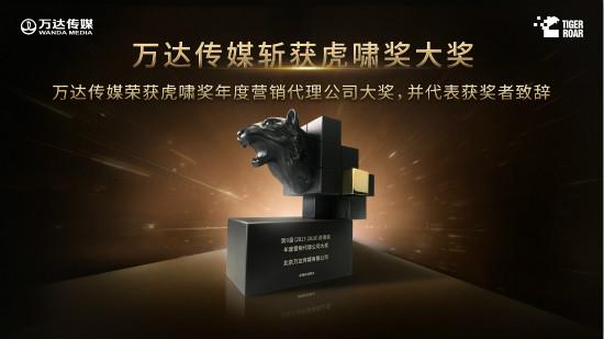 万达传媒获虎啸奖年度营销代理公司大奖