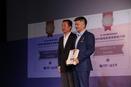 万达影视集团在2018中国影视领袖峰会上斩获三项大奖