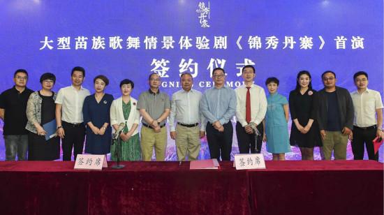 大型苗族歌舞体验剧《锦秀丹寨》首演新闻发布会举行
