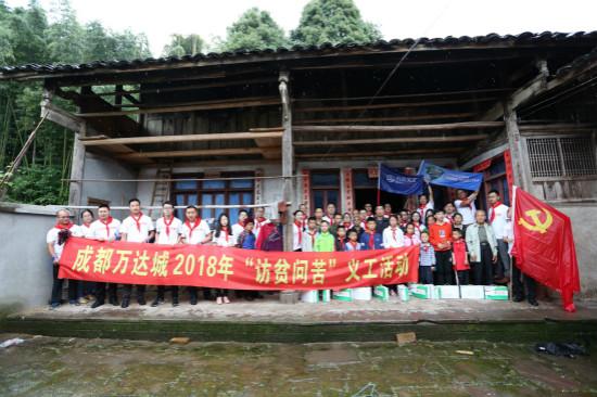 成都万达城举行2018年扶贫助学义工活动