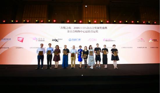 """商管集团5个项目获中国连锁经营协会""""金百合奖"""""""