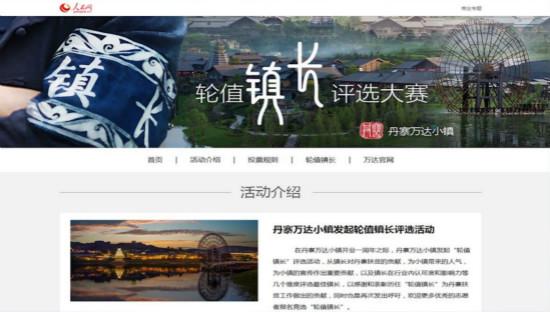 """丹寨万达小镇在人民网发起""""轮值镇长""""评选活动"""