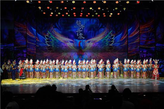 大型苗族歌舞剧《锦秀丹寨》成功首演