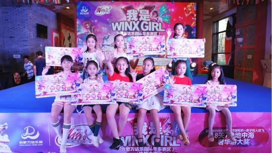 """合肥万达乐园举办""""我是WINX GIRL""""华东赛区选拔赛"""