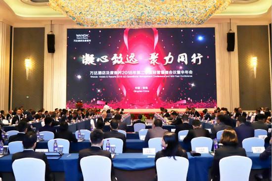 酒店管理公司举行2018半年度经营管理会议