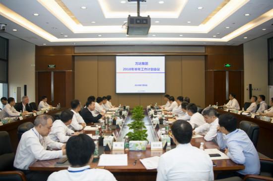 万达集团召开2018年半年工作计划会议