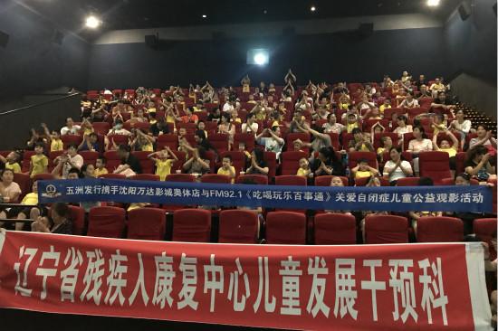 沈阳万达影城奥体店举办关爱自闭症儿童公益观影活动