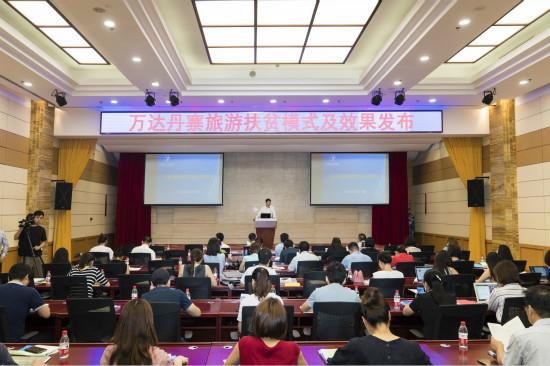 中国旅游研究院发布万达丹寨扶贫研究报告