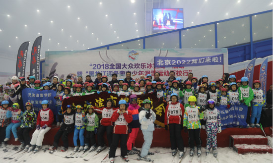 """哈尔滨娱雪乐园举行""""青少年滑雪运动百校行""""启动仪式"""