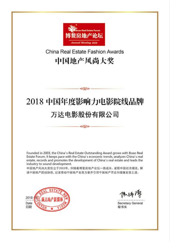 """万达电影获""""2018中国年度影响力电影院线品牌""""奖项"""