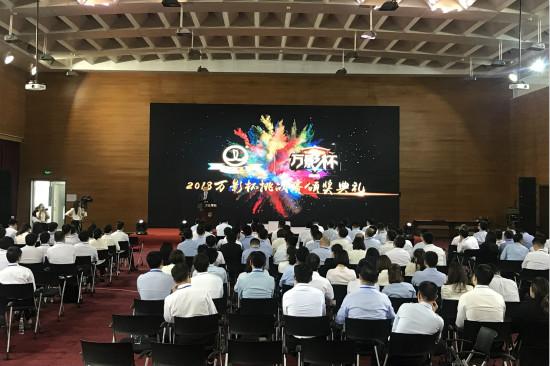 万达电影举行2018万影杯挑战赛颁奖仪式
