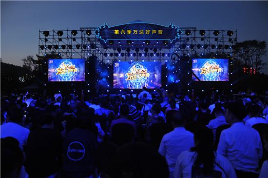 第六季万达好声音总决赛火爆上演 丹寨小镇成中国好声音永久海选地