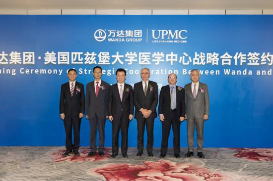 万达集团与美国UPMC合办国际医院 国际顶级医院首次落地中国