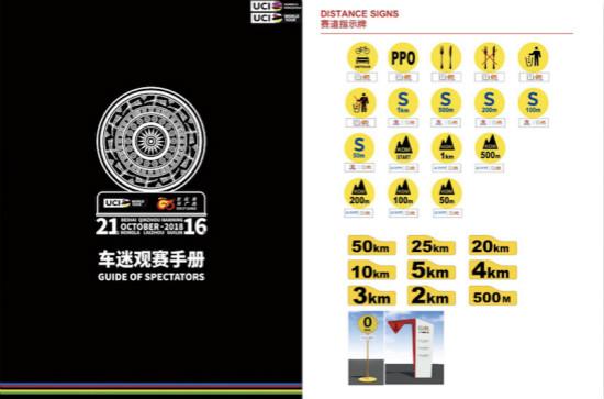 """2018""""环广西""""首次推出限量版《车迷观赛手册》"""