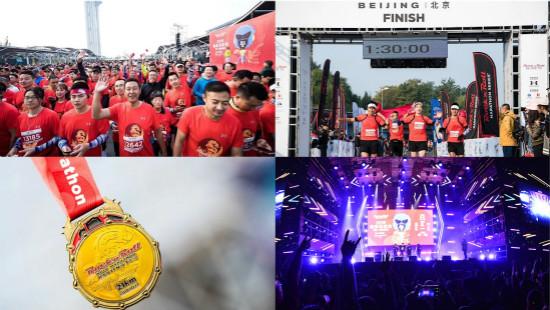 2018摇滚马拉松北京站举行 近万名选手参与