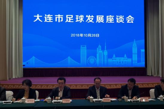 王健林董事长出席大连市足球发展座谈会(附发言全文)