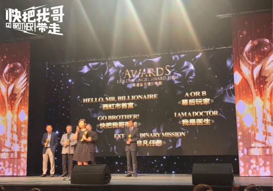 《快把我哥帶走》獲第14屆中美電影節年度評委會金天使獎