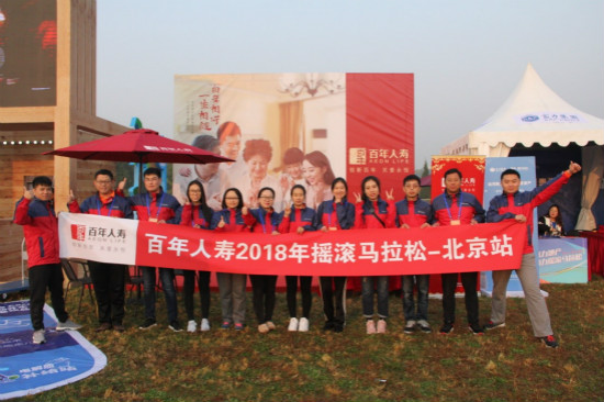 百年人壽品牌形象亮相2018搖滾馬拉松北京站