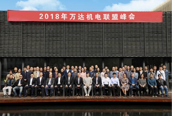 商業規劃院主辦2018萬達機電聯盟峰會在上海舉行