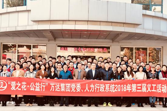 万达集团党委和在京人力系统组织第三届团建义工活动