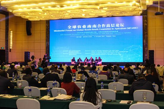 长沙富力万达文华酒店承办全球农业南南合作高层论坛