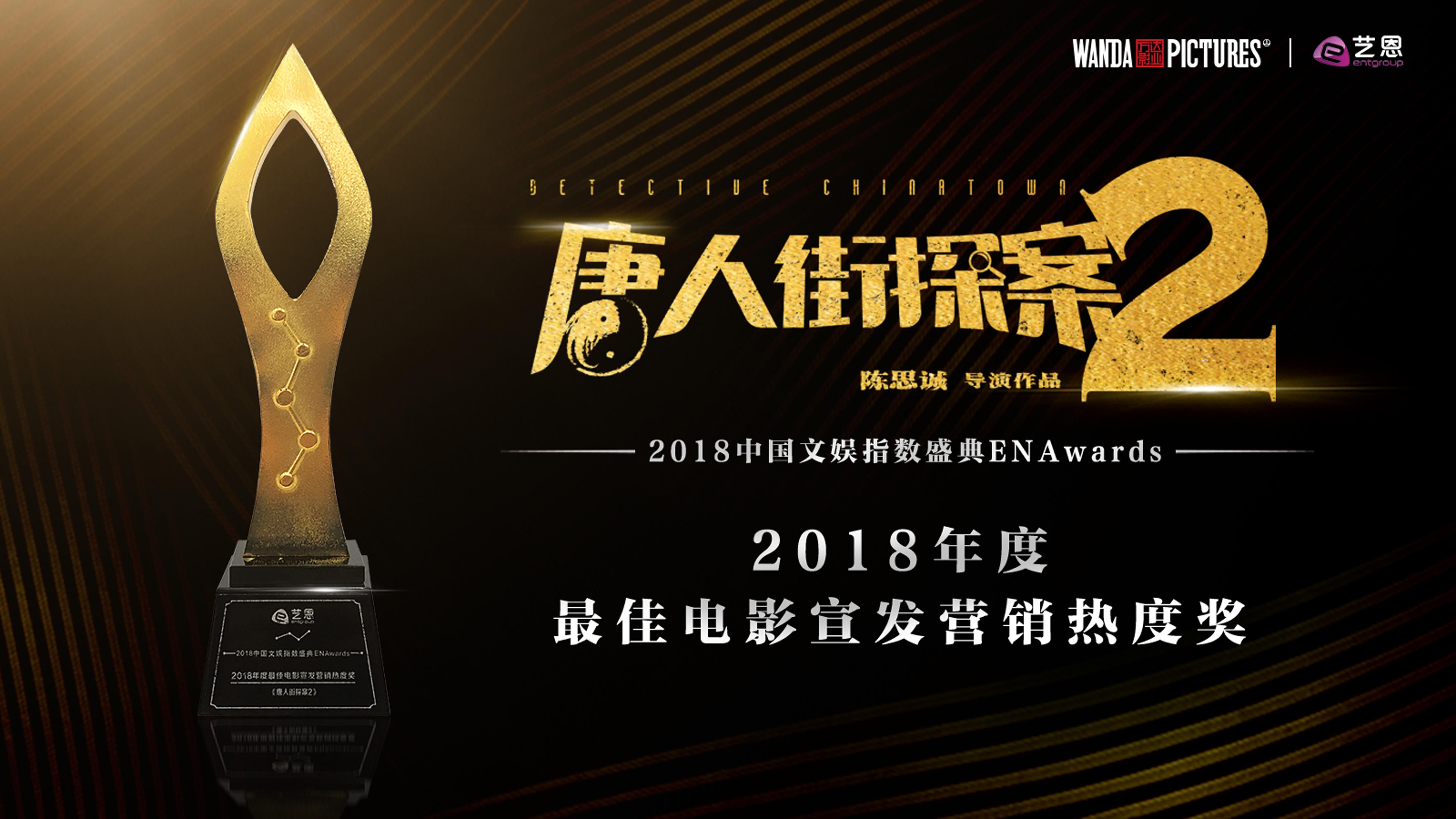 """万达影视《唐探2》获艺恩""""最佳电影宣发营销热度奖"""""""