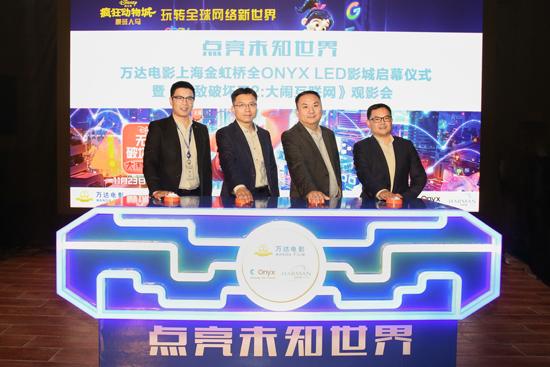 全球首家全三星Onyx影城万达电影上海金虹桥店开业