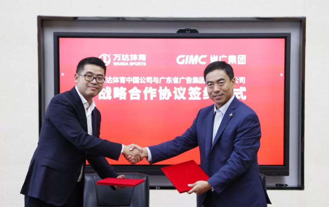 万达体育与省广集团达成战略合作
