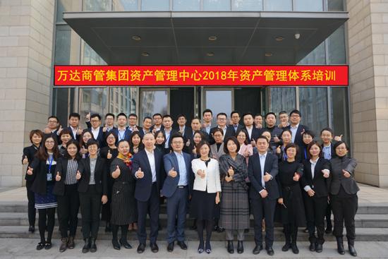 商管集团在万达学院举办资产管理体系培训