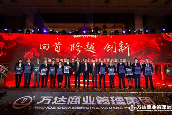 万达商管集团召开2018年度工作总结暨表彰大会
